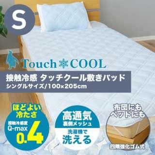 【涼感パッド】タッチクール敷パッド シングルサイズ(100×205cm)