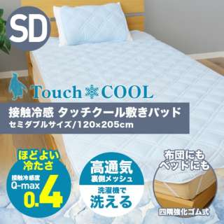 【涼感パッド】タッチクール敷パッド セミダブルサイズ(120×205cm)