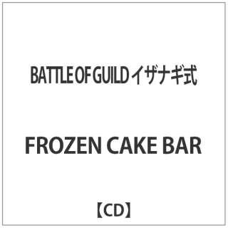 FROZEN CAKE BAR/ BATTLE OF GUILD イザナギ式 【CD】