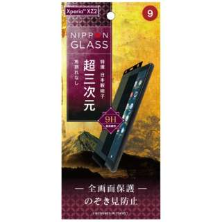 Xperia XZ2用 NIPPON GLASS 覗き見防止 超三次元 / 角割れしないハイブリッドガラス TYXPXZ2G3GNPVBK ブラック