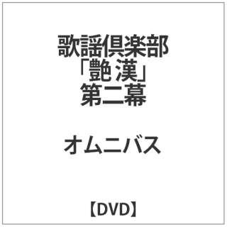 歌謡倶楽部「艶漢」第二幕 【DVD】