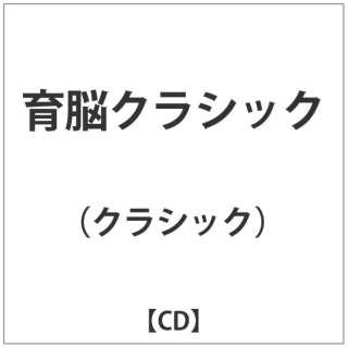 (クラシック)/ 育脳クラシック 【CD】