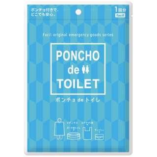 ポンチョdeトイレ