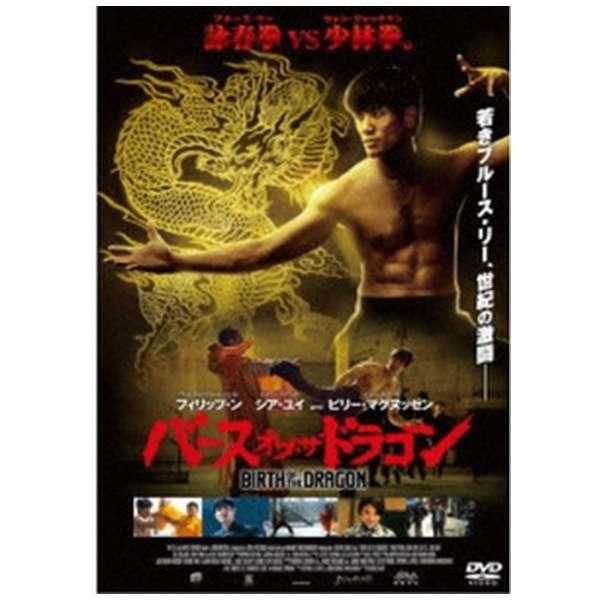 バース・オブ・ザ・ドラゴン 【DVD】