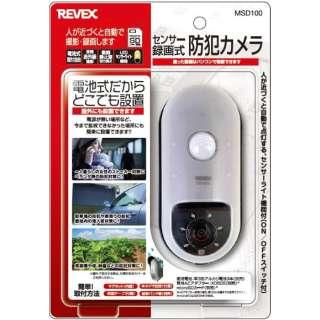 センサー録画式防犯カメラ MSD100