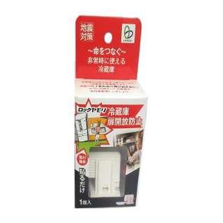 冷蔵庫ロックヤモリ RY-001