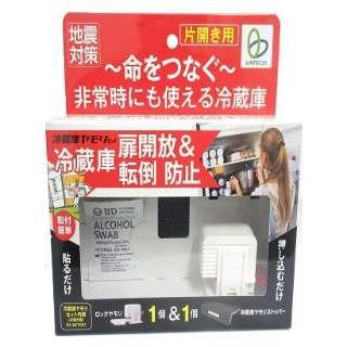冷蔵庫ヤモリセット 片開き用 RY-SET001