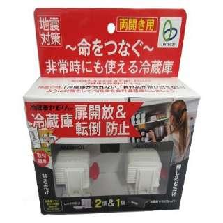 冷蔵庫ヤモリセット 両開き用 RY-SET002