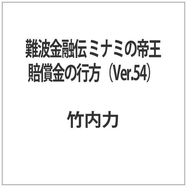 難波金融伝 ミナミの帝王 賠償金の行方(Ver.54) 【DVD】