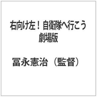 右向け左! 自衛隊へ行こう 劇場版 【DVD】