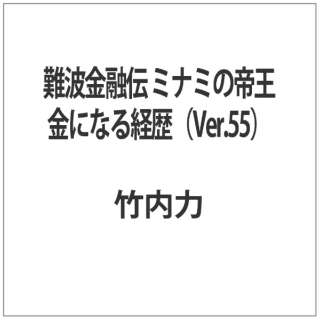 難波金融伝 ミナミの帝王 金になる経歴(Ver.55) 【DVD】