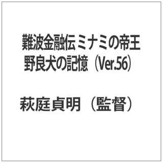 難波金融伝 ミナミの帝王 野良犬の記憶(Ver.56) 【DVD】