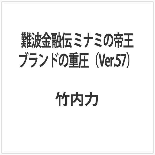 難波金融伝 ミナミの帝王 ブランドの重圧(Ver.57) 【DVD】