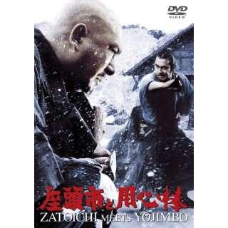 座頭市と用心棒 【DVD】