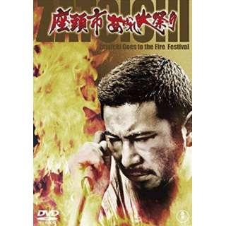 座頭市 あばれ火祭り 【DVD】