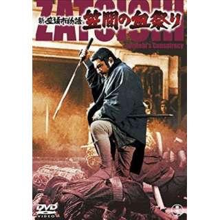 新座頭市物語 笠間の血祭り 【DVD】