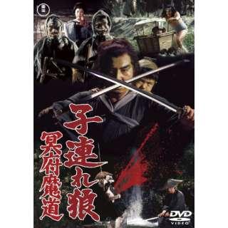 子連れ狼 冥府魔道 【DVD】