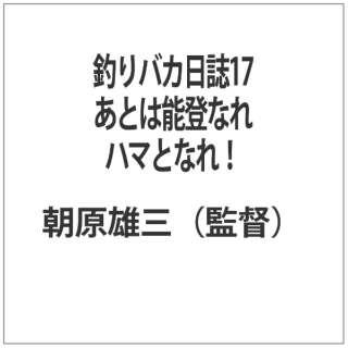 釣りバカ日誌 17 あとは能登なれハマとなれ! 【DVD】