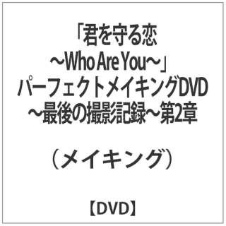 「君を守る恋 ~Who Are You~」パーフェクトメイキングDVD~最後の撮影記録~第2章 【DVD】