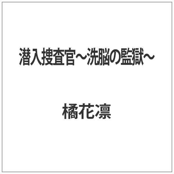 潜入捜査官~洗脳の監獄~ 【DVD】
