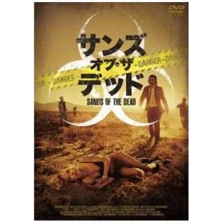 サンズ・オブ・ザ・デッド 【DVD】