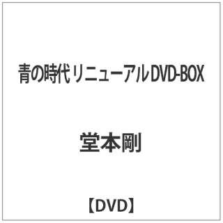 青の時代 リニューアル DVD-BOX 【DVD】