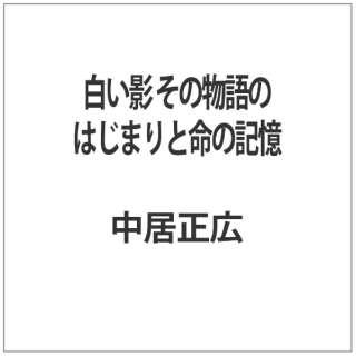 白い影 その物語のはじまりと命の記憶 【DVD】