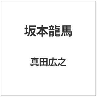坂本龍馬 【DVD】