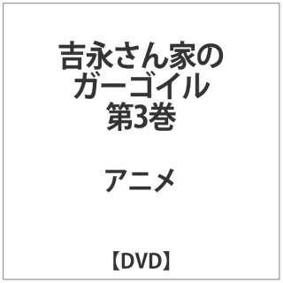 吉永さん家のガーゴイル 第3巻 【DVD】