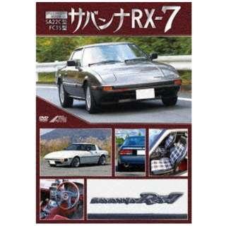 サバンナRX-7 【DVD】
