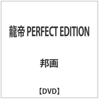 龍帝 PERFECT EDITION 【DVD】