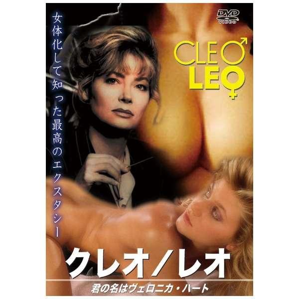 クレオ/レオ 君の名はヴェロニカ・ハート 【DVD】