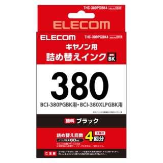 THC-380PGBK4 詰め替えインク ブラック