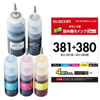 THC-381380SET4 詰め替えインク 5色セット
