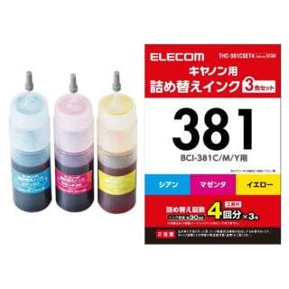 THC-381CSET4 詰め替えインク 3色セット