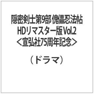 隠密剣士第9部 傀儡忍法帖 HDリマスター版 Vol.2<宣弘社75周年記念> 【DVD】