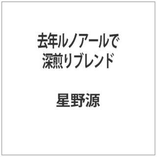 去年ルノアールで 深煎りブレンド [DVD] 【DVD】