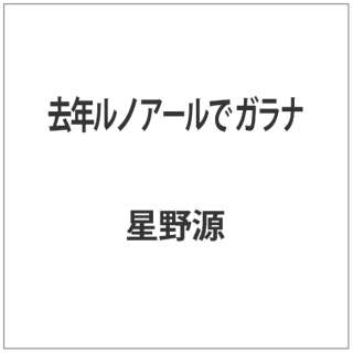 去年ルノアールで ガラナ [DVD] 【DVD】