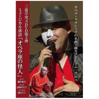 三遊亭究斗DVD第3弾 ミュージカル落語「オペラ座の怪人」 オペラ・クラシックの名曲で綴るファントム一代記 【DVD】
