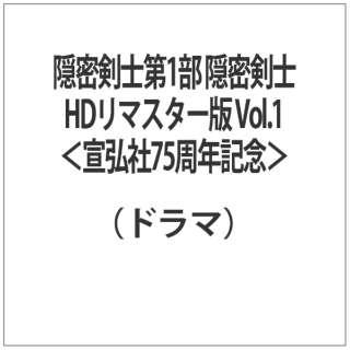 隠密剣士第1部 隠密剣士 HDリマスター版 Vol.1<宣弘社75周年記念> 【DVD】