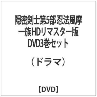 隠密剣士第5部 忍法風摩一族 HDリマスター版 DVD3巻セット 【DVD】