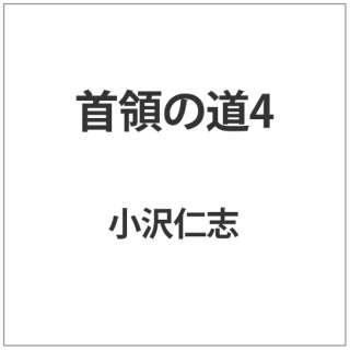 首領の道4 【DVD】