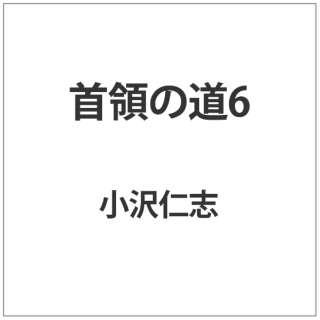 首領の道6 【DVD】