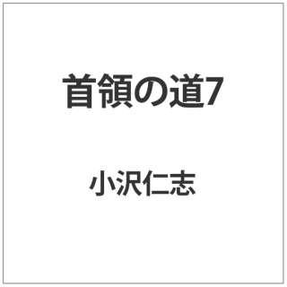 首領の道7 【DVD】