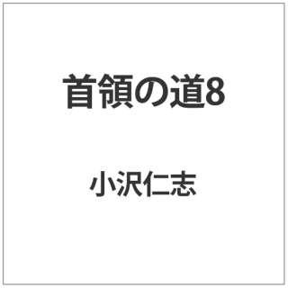 首領の道8 【DVD】