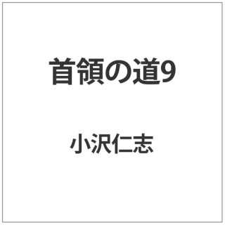 首領の道9 【DVD】