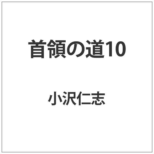 首領の道10 【DVD】