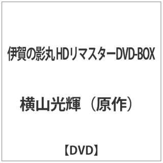 伊賀の影丸 HDリマスターDVD-BOX 【DVD】