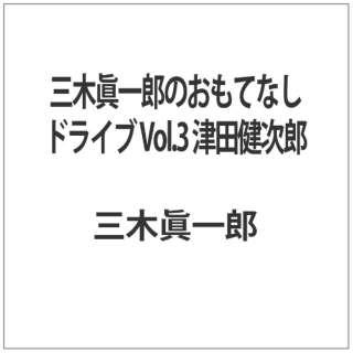 三木眞一郎のおもてなしドライブ Vol.3 津田健次郎 【DVD】