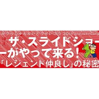 みうらじゅん&いとうせいこう 20th anniversary ザ・スライドショーがやって来る!「レジェンド仲良し」の秘密 通常版 【DVD】